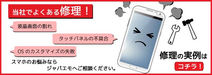 xperia Galaxy スマホ SIMフリーの修理はジャパエモまで!