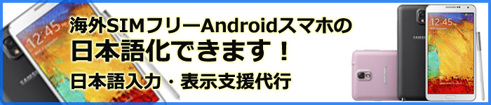 Android日本語化代行致します!